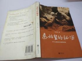 秦始皇的秘密:李开元教授历史推理讲座