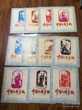 中国民间剪纸-水浒人物(全套11函108张)早期手工剪纸