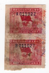 西南区税票------1949年西南区旗球图印花税票,伍万圆,3张027