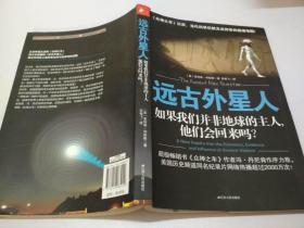 远古外星人:如果我们并非地球的主人,他们会回来吗?