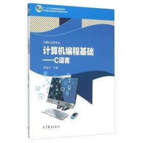 计算机编程基础-C语言