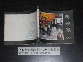 连环画:杨家将故事之八-穆柯寨