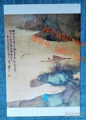 张大千书法绘画作品集锦:晚年书画精品 泼墨泼彩高士小舟水竹隐居【明信片 1张】