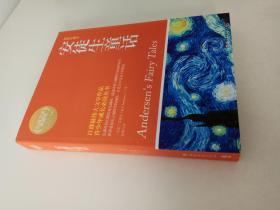 博集典藏馆:安徒生童话(权威插图典藏版)