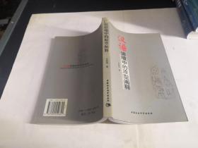 汉语语境中的原型阐释