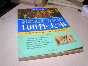 图说经典:影响世界历史的100件大事