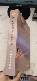 2014中國鐵路工程總公司年鑒