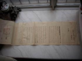 民国8年-上海地方检察厅-毛笔手稿【通缉令】一大张!95/27厘米