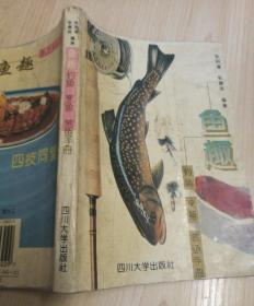 鱼趣:钓鱼·烹鱼·赏鱼手册