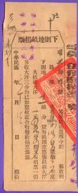 """民国税证-----中华民国11年(1922)奉天财政厅""""下则地亩捐票""""563号"""