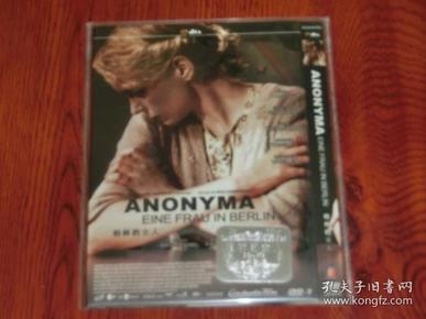 柏林的女人   DVD