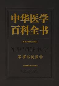 中华医学百科全书(军事与特种医学军事环境医学)(精) 正版 汪海  9787567906525