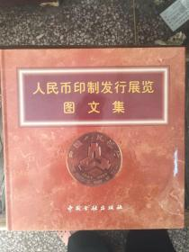 人民币印制发行展览图文集【精装】