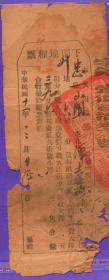 """民国税证-----中华民国11年(1922)奉天财政厅""""下则地粮票""""123号"""