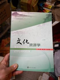 文化资源学     新E4