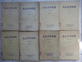 文史资料选辑14本合售