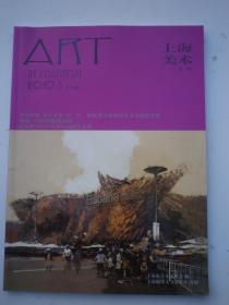 上海美术丛书2010年   总第106期