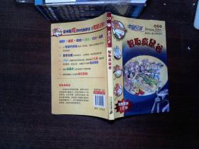 老鼠记者新译本39:智取疯鼠谷..