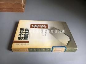 近代中国对民主的追求   馆藏