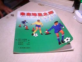 未来球星之路(儿童学足球图解)