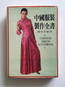 中国服装制作全书(1981年再版 作者曾为高松宫亲王妃手制金婚礼服 扬名国际)