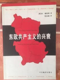 区欧共产主义的兴衰  签赠本