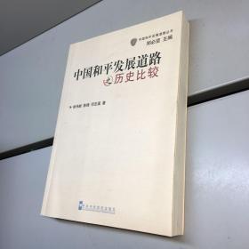 中国和平发展道路之历史比较