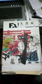 大画家 2009.10  很多画家作品