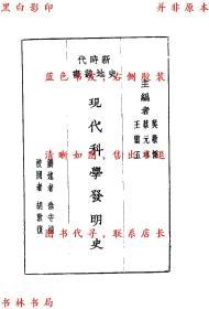 现代科学发明史-吴敬恒 蔡元培 王云五主编-民国商务印书馆刊本(复印本)