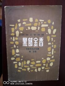 外国文学名著:黑郁金香【南车库】127