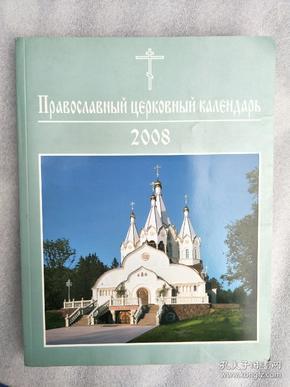 Правосавный церковный кааеиДАРЬ2008