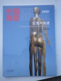 中国雕塑 2018年第4期