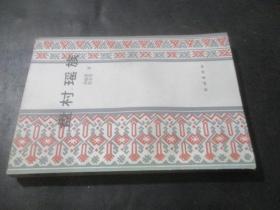 盘村瑶族【从游耕到定居的研究】胡起望 签赠本