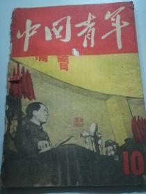 """1949年【中国青年】10(上海解放的第二天南京各界欢送""""上海解放号""""机车赴沪…)"""
