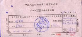 保险单据----- 1996年中国人民保险公司上海市分公司, 家庭财产还本定额保险单,全套6张(隋)