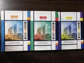 建筑幕墙工程手册(上中下册)