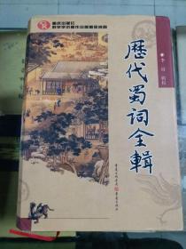 历代蜀词全辑(印量5000册  精装)