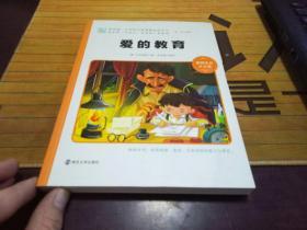 爱的教育(彩绘注音版)/小学语文新课标必读丛书