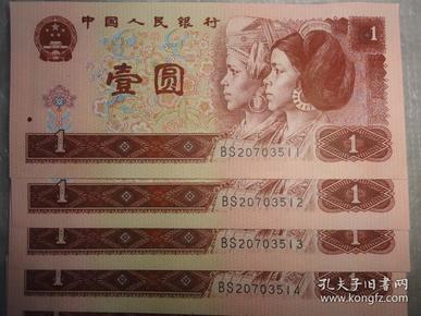 961纸币 十张连号BS20703511