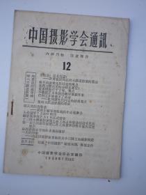 中国摄影学会通讯   第12期