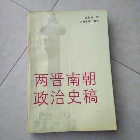 《两晋南朝政治史稿》92年1版1印2500册