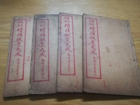 民国春明书局【五彩全图针灸大全】四册