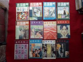 怀旧收藏杂志《连环画报》1981年12期全人民美术代号2-146