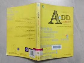ADD的人生整理术(馆藏书)