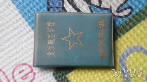 北京航空学院研究生证(以失效证书仅供收藏把玩用)