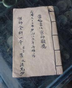 手写道教学师金科,鸳鸯咒和合公破不合符