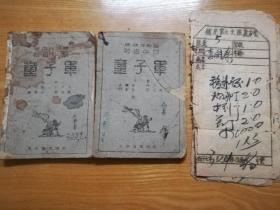 民国【初级中学童子军】第一、二册(附处方7张)