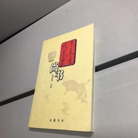 (国学基本丛书)尚书 【 9品 +++ 正版现货 自然旧 实图拍摄 看图下单】