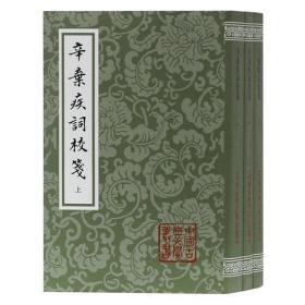 辛弃疾词校笺(中国古典文学丛书 32开平装 全三册)