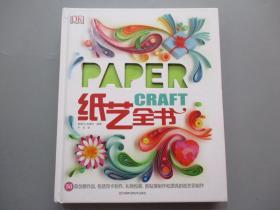 DK纸艺全书